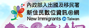 New Immigrants Digital learning Information website
